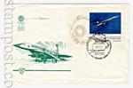 Почтовые отправления 70-е года 2  1975 Ту-144. Блок 1969 года