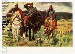 Почтовые карточки 1946 - 1970 1  1953 18.03 Богатыри. Художник Васнецов В.М.