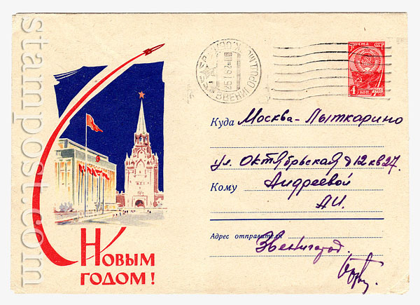 1789b P ХМК СССР  1961 03.12 С Новым годом! Ракета коричневая