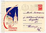 USSR Art Covers 1961 1789b P  1961 03.12 С Новым годом! Ракета коричневая