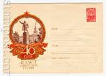 USSR Art Covers 1961 1430  1961 11.01 Тбилиси. Памятник В.И.Ленину. 40 лет Советской Грузии
