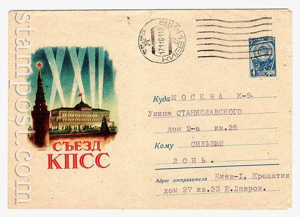 1665 P ХМК СССР  1961 10.08 XXII съезд КПСС. Е.Гундобин