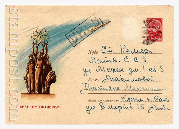 1696 P1 ХМК СССР  1961 18.09 С Великим Октябрем!