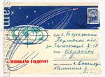 USSR Art Covers 1961 1775b P  1961 09.11 С Новым годом! А.Калашников, Е.Анискин