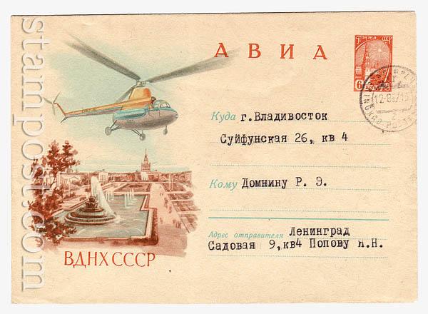 1502 P ХМК СССР  1961 20.03 АВИА. ВДНХ. Вертолет МИ-4