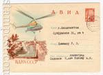 USSR Art Covers 1961 1502 P  1961 20.03 АВИА. ВДНХ. Вертолет МИ-4