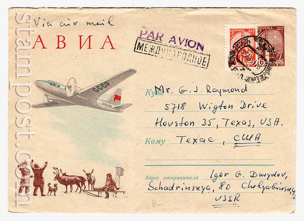 1581 P ХМК СССР  1961 03.06 Самолет ИЛ-14 в Арктике