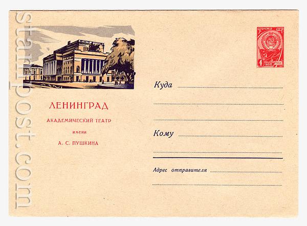 1769 Dx2 ХМК СССР СССР 1961 09.11 Ленинград. Театр им.Пушкина