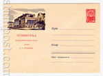 USSR Art Covers 1961 1769 Dx2 USSR 1961 09.11 Leningrad. Theatre named after Pushkin.