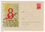 USSR Art Covers 1961 1429a  1961 09.01 8 Марта