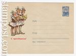 USSR Art Covers 1961 1434 Dx3  1961 17.01 С праздником! Бум.0-2