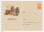 USSR Art Covers 1961 1438  1961 26.01 Железноводск. Минеральные ванны
