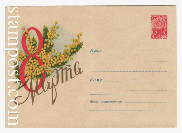 1441 USSR Art Covers  26.01 1961