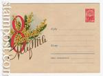 USSR Art Covers 1961 1441  26.01 1961 8 Марта. Ветки мимозы. Э.Пашкевич