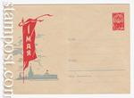 USSR Art Covers 1961 1450  1961 26.01 1 Мая. Красный флаг на фоне Московского Кремля. Н.Акимушкин