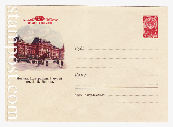 1459 Dx3 ХМК СССР  1961 06.02 Москва. Центральный музей В.И.Ленина