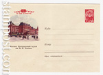 USSR Art Covers 1961 1459 Dx3  1961 06.02 Москва. Центральный музей В.И.Ленина
