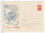USSR Art Covers 1961 1463  1960 09.02 С праздником 1 Мая!