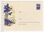 USSR Art Covers 1961 1468  1961 11.02 Три дерева на фоне Эльбруса