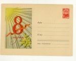 USSR Art Covers 1961 1429b  09.01 8 Марта  марка кирпично красная