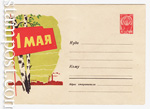USSR Art Covers 1961 1480  1961 24.02 1 Мая