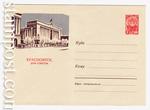 USSR Art Covers 1961 1481  1961 24.02 Красноярск. Дом Советов