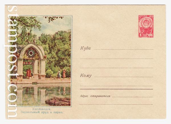 1491 ХМК СССР  1961 14.03 Кисловодск. Зеркальный пруд в парке