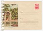 USSR Art Covers 1961 1491  1961 14.03 Кисловодск. Зеркальный пруд в парке