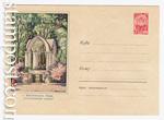 """USSR Art Covers 1961 1492  1961 14.03 Кисловодск. Парк. """"Стеклянная струя"""""""