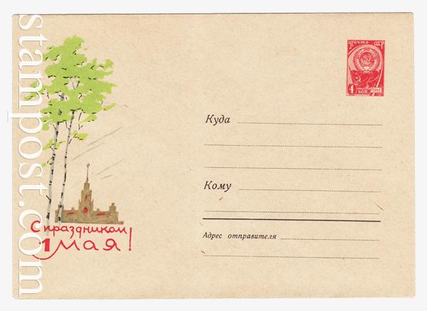 1497 ХМК СССР  1961 17.03 С праздником 1 Мая