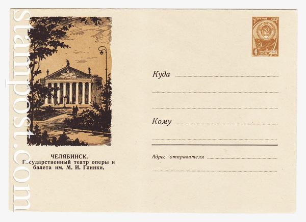 1499 ХМК СССР  1961 17.03 Челябинск. Театр оперы и балета