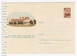 USSR Art Covers 1961 1500  1961 17.03 Курорт Пярну. Санаторий №1