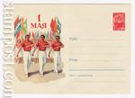 USSR Art Covers 1961 1506  1961 20.03 Первое мая. Праздник физкультурников