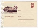 USSR Art Covers 1961 1510  1961 29.03 Свердловск. Дом Союзов