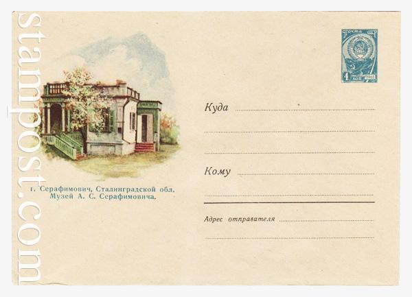 1511 ХМК СССР  1961 29.03 Серафимович. Музей А.С.Серафимовича