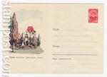 "USSR Art Covers 1961 1512  1961 29.03 Алушта. Санаторий ""Утес"""
