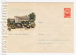 """USSR Art Covers 1961 1530  1960 17.04 Хоста. Санатории """"Кавказ"""""""