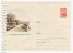 "USSR Art Covers 1961 1531  1961 18.04 Сочи. Санаторий ""Лазурный берег"""