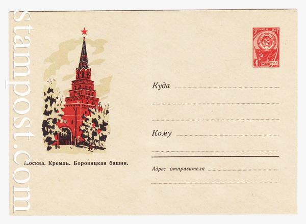 1532 ХМК СССР  1961 20.04 Москва. Кремль. Боровицкая башня