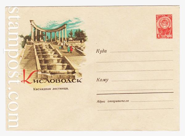 1539 ХМК СССР  1961 21.04 Кисловодск. Каскадная лестница