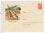 USSR Art Covers 1961 1539  1961 21.04 Кисловодск. Каскадная лестница