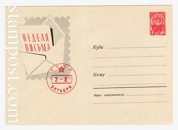 1544a ХМК СССР  1961 27.04 Неделя письма. 2-8 октября