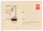 USSR Art Covers 1961 1544b   1961 27.04 Неделя письма. Надпечатка 8-14 октября