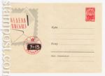 "USSR Art Covers 1961 1544d  1961 Неделя письма. Надпечатка ""7 - 13 октября"""