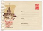 USSR Art Covers 1961 1545  1961 08.05 ВДНХ. Главный павильон