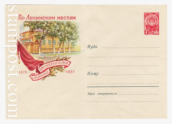 1546 ХМК СССР  1961 08.05 Ульяновск. Дом-музей В.И.Ленина