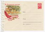 USSR Art Covers 1961 1546  1961 08.05 Ульяновск. Дом-музей В.И.Ленина