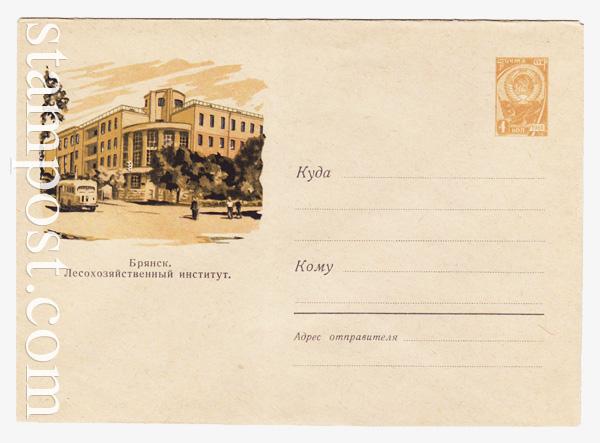 1552 ХМК СССР  1961 12.05 Брянск. Лесохозяйственный институт