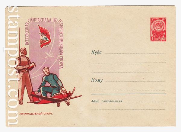 1554 ХМК СССР  1961 12.05 Авиамодельный спорт