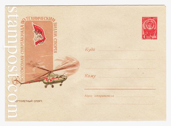 1557 ХМК СССР  1961 15.05 Вертолетный спорт